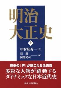 【単行本】 中村隆英 / 明治大正史 上 送料無料