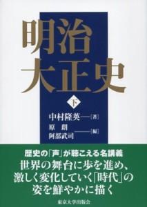 【単行本】 中村隆英 / 明治大正史 下 送料無料