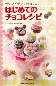 【新書】 株式会社明治 / デコアイデアいっぱい!はじめてのチョコレシピ 集英社みらい文庫