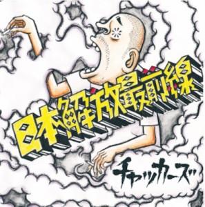 【CD】 チャッカーズ / 日本解放最前線の画像