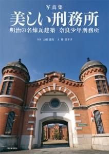 【単行本】 上條道夫 / 写真集 美しい刑務所 明治の名煉瓦建築 奈良少年刑務所
