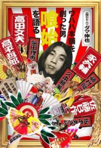 """""""【単行本】 タマ伸也 / ワハハ本舗を創った男 喰始を語る"""""""