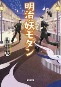 【文庫】 畠中恵 ハタケナカメグミ / 明治・妖モダン 朝日文庫