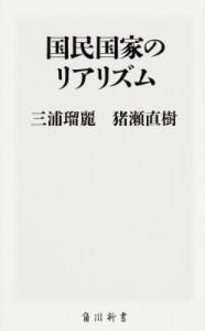 """""""【新書】 三浦瑠麗 / 猪瀬 直樹 / 国民国家のリアリズム 角川新書"""""""