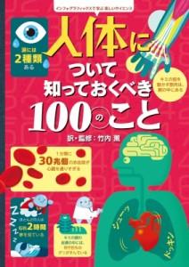 【絵本】 竹内薫 / 人体について知っておくべき100のこと インフォグラフィックスで学ぶ楽しいサイエンス