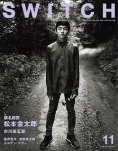 """""""【単行本】 SWITCH編集部 / SWITCH Vol.35 No.11 襲名前夜――松本金太郎"""""""