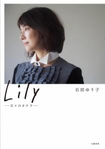 """""""【単行本】 石田ゆり子 / Lily ――日々のカケラ――"""""""