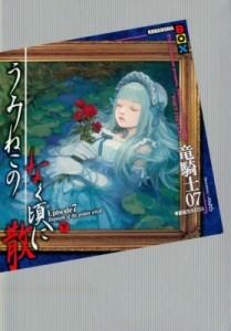 【単行本】 竜騎士07 / うみねこのなく頃に散 Episode7 下 講談社BOX
