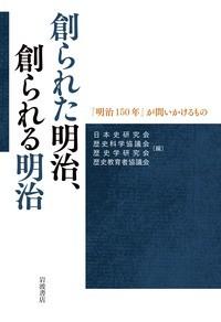 【単行本】 日本史研究会 / 創られた明治、創られる明治 「明治150年」が問いかけるもの 送料無料