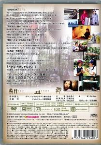 【中古】水曜どうでしょう第10弾 東京2泊3日70km/マレーシア◆B【即納】