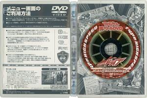 【中古】てれびくん超バトルDVD 仮面ライダードライブ タイプハイスピード誕生!!◆C【即納】