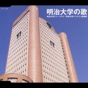 明治大学の歌/校歌・寮歌[CD]【返品種別A】