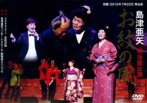 島津亜矢 明治座公演 お紋の風/島津亜矢[DVD]【返品種別A】