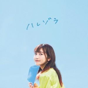[枚数限定][限定盤]ハレゾラ(初回限定盤)/井上苑子[CD+DVD]【返品種別A】