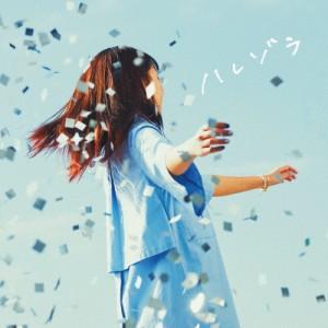 ハレゾラ(通常盤・初回プレス)/井上苑子[CD]【返品種別A】