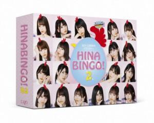 [枚数限定][限定版]全力!日向坂46バラエティー HINABINGO!2 DVD-BOX(初回生産限定)/日向坂46[DVD]【返品種別A】