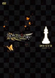 うみねこのなく頃に DVDセット III/アニメーション[DVD]【返品種別A】