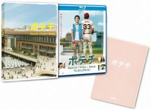 ポテチ/濱田岳[Blu-ray]【返品種別A】