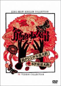 筋少シングル盤大戦対SP映像大戦/筋肉少女帯[DVD]【返品種別A】