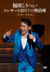 福田こうへいコンサート2017 IN 明治座/福田こうへい[DVD]【返品種別A】