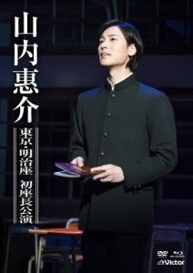 東京・明治座 初座長公演/山内惠介[DVD]【返品種別A】