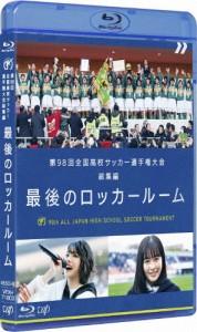 第98回全国高校サッカー選手権大会 総集編 最後のロッカールーム[Blu-ray]/サッカー[Blu-ray]【返品種別A】