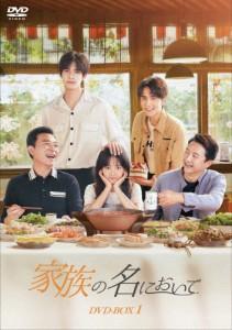 家族の名において DVD-BOX1/タン・ソンユン[DVD]【返品種別A】