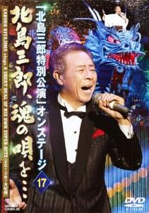 「北島三郎特別公演」オンステージ 17 北島三郎、魂の唄を…/北島三郎[DVD]【返品種別A】