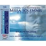 ベートーヴェン:ミサ・ソレムニス【輸入盤】▼/樋口隆一[CD]【返品種別A】