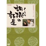 胡桃の部屋/小林桂樹[DVD]【返品種別A】