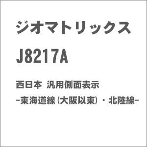 ジオマトリックス・デザイナーズ・インク 【再生産】(N) J8217A 西日本 汎用側面表示 東海道線(大阪以東)・北陸線  【返品種別B】