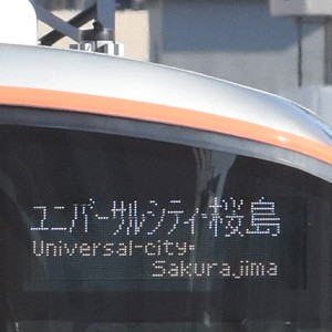 ジオマトリックス・デザイナーズ・インク (N) J8228A 323系 大阪環状線・ゆめ咲線 ジオマトリックス J8228A【返品種別B】
