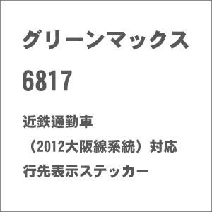 グリーンマックス (N) 6817 近鉄通勤車(2012大阪線系統)対応 行先表示ステッカー GM 6817【返品種別B】