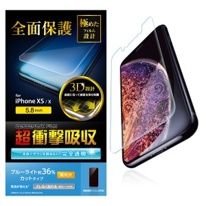 4b16559fc2 エレコム iPhone XS/X用 フルカバー液晶保護フィルム 衝撃吸収/光沢/
