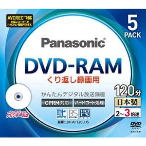 """""""パナソニック LM-AF120LH5 3倍速対応DVD-RAM 5枚パック 片面4.7GB ホワイトプリンタブルPanasonic[LMAF120LH5]【返品種別A】"""""""