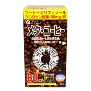 ファイン メタ・コーヒー 1.1g×60包 返品種別B
