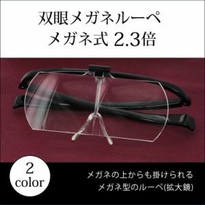 メガネ型ルーペ 拡大鏡 クリアルーペ 跳ね上げ 双眼メガネルーペ HF-60F 2.3倍 両手が使える拡大鏡 送料無料※沖縄以外