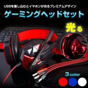 ゲーミングヘッドセット 有線 LED点灯 ヘッドフォン マイク付き ボリュームコントロール ゲームを楽しむ ◇PC780
