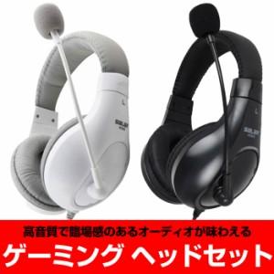 ゲーミング ヘッドセット マイク付 ヘッドホン 高音質 有線 PCゲーム ボイスチャット ラジオ 録音 ◇SALAR-A566