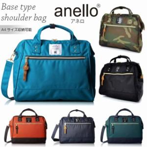 【anello】 アネロ ボストン 口金ショルダーバッグ A4サイズ収納 nbi-at-h0852
