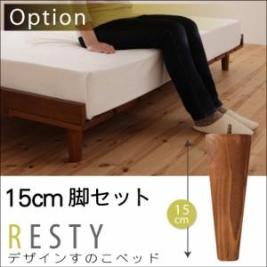 送料無料 デザインすのこベッド Resty リスティー 専用別売品(脚) 脚15cm 単品販売 040112645 べっと べっど ベット すのこ スノコ 簀の
