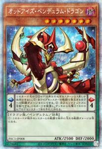 遊戯王 プリズマ ティック アート コレクション 遊戯王カードWiki - PRISMATIC ART