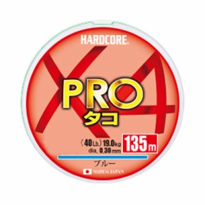デュエル ハードコアX4 PRO タコ 135m 4.0号 / PEライン 船タコ タコ釣り 4本撚り 【釣具 釣り具】