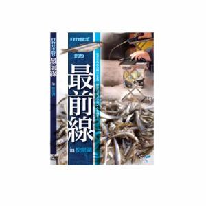 ビデオメッセージ DVD 久保田稔 ワカサギ釣り最前線 VM-0383 / ワカサギ釣り 【釣具 釣り具】