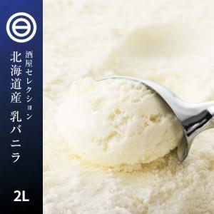 北海道 まろやか アイスクリーム バニラ ミルク 2リットル 業務用 家庭用 お徳用 冷凍 学園祭 文化祭 イベント 屋台 食材 ポイント消化