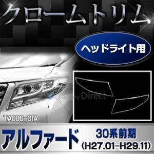 RI-TA006-01 ヘッドライト用 ALPHARD アルファード(30系前期 H27.01-H29.11 2015.01-2017.11)トヨタ