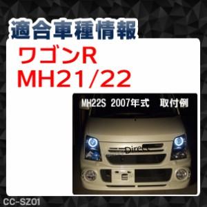CC-SZ01 SUZUKI・スズキ・ワゴンR MH21S MH22S・3代目・プロジェクター CCFLイカリング・冷極管エン