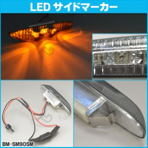 LL-BM-SM90SM03 スモークレンズ LEDサイドマーカー ウインカーランプ BMW X1シリーズ E84 X1 (LED サイドマーカー
