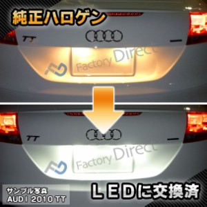 LL-BM-J01 5シリーズ E39ツーリング(前期 後期) 5605361W LEDナンバー灯 LEDライセンスランプ BMW レーシングダッシ