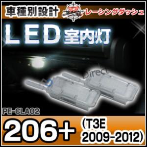 LL-PE-CLA02 206+ (T3E 2009-2012) Peugeot プジョー LED室内灯 ルームランプ レーシングダッシュ製(レーシ